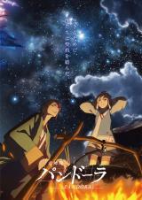 『河森正治 NEW PROJECT BRIEFING』にて発表されたアニメ『重神機 パンドーラ』のキービジュアル (C)Shoji Kawamori,Satelight / Xiamen Skyloong Media
