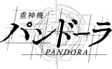 『河森正治 NEW PROJECT BRIEFING』にて発表されたアニメ『重神機 パンドーラ』のタイトルロゴ (C)Shoji Kawamori,Satelight / Xiamen Skyloong Media