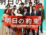 関西テレビ・フジテレビ系連続ドラマ『明日の約束』が17日からスタート (C)ORICON NewS inc.
