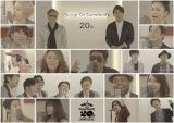SOS、映像で20名と豪華コラボ