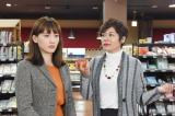 日本テレビ系連続ドラマ『奥様は、取り扱い注意』第3話に出演する綾瀬はるか、青木さやか (C)日本テレビ