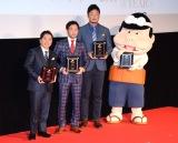 「イクメン オブ ザ イヤー2017」の授賞式に出席した(左から)田中裕二、山中慎介、マック鈴木氏、バカボンのパパ (C)ORICON NewS inc.