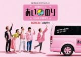 Netflix『あいのり : Asian Journey』キービジュアルが完成(C)フジテレビ