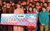 (左から)瑛太、新垣結衣、SHISHAMO (C)ORICON NewS inc.