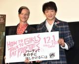 映画『パーティーで女の子に話しかけるには』ジャパンプレミアに登場した(左から)ジョン・キャメロン・ミッチェル氏、山本耕史 (C)ORICON NewS inc.