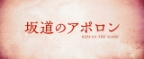 映画『坂道のアポロン』の特報映像が公開 (C)2018 小玉ユキ・小学館/映画『坂道のアポロン』製作委員会