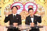 10月23日放送、TBS系『ナイナイのお見合い大作戦! 下呂温泉の花嫁3時間SP』(C)TBS