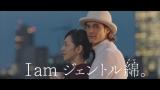 WEB限定CM『I am ジェントル 綿』に出演するセイン・カミュ
