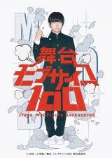 舞台『モブサイコ100』上演決定。主演はアニメ版でも主演声優を務める伊藤節生(C) ONE・小学館/舞台『モブサイコ100』製作委員会
