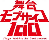 2018年 1月6日〜14日、東京・天王洲 銀河劇場 にて(C) ONE・小学館/舞台『モブサイコ100』製作委員会