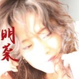 オリジナルアルバム『明菜』の題字を書いた中森明菜(写真は通常盤)