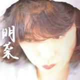 中森明菜オリジナルアルバム『明菜』初回盤