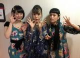 """チャラン・ポ・ランタンの新曲「お茶しよ」MVに""""一瞬""""出演した藤田ニコル(中央)"""