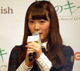 公式ゲームアプリ『欅のキセキ』のリリース&新CM発表会に登壇した欅坂46・小池美波 (C)ORICON NewS inc.