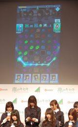 公式ゲームアプリ『欅のキセキ』のリリース&新CM発表会の模様 (C)ORICON NewS inc.