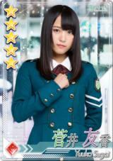 公式ゲームアプリ『欅のキセキ』カードパネル菅井友香(C)Seed&Flower LLC
