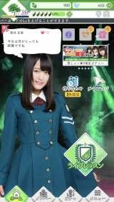 公式ゲームアプリ『欅のキセキ』(C)Seed&Flower LLC