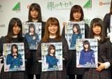公式ゲームアプリ『欅のキセキ』のリリース&新CM発表会より (C)ORICON NewS inc.