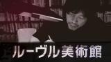 浦沢直樹氏の新連載は、ルーヴル美術館がテーマ