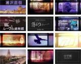 浦沢直樹氏の新連載『夢印-MUJIRUSHI-』プロモーション映像の場面カット