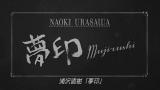 浦沢直樹氏の新作『夢印-MUJIRUSHI-』10月20日発売の『ビッグコミックオリジナル』(小学館)で連載開始