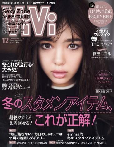 サムネイル 『ViVi』の専属モデルに加入した藤田ニコル(写真は12月号表紙)