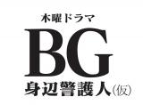 2018年1月スタート、木村拓哉がボディーガードに『BG 身辺警護人(仮)』脚本家・井上由美子氏と13年ぶりのタッグ(C)テレビ朝日