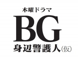 木村拓哉がボディーガードに (17年10月20日)
