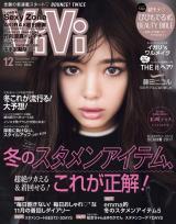 『ViVi』12月号表紙は専属モデルに加わった藤田ニコル