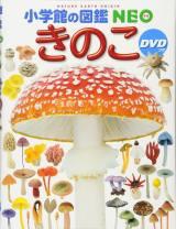 小学館『きのこ図鑑』で毒を誤記載 (17年10月20日)