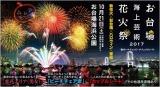 『お台場海上芸術花火祭2017』台風21号接近に伴い開催中止