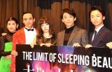 映画『THE LIMIT OF SLEEPING BEAUTY』の初日舞台あいさつに出席した(左から)阿部純子、満島真之介、桜井ユキ、高橋一生、佐々木一平