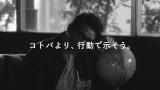 オリエンタルラジオ・藤森が出演する「感謝」篇