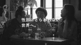 横澤夏子とおかずクラブが出演する「本人いないけど」篇