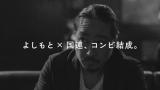 FUJIWARA・藤本と笑い飯・西田が主演する「サンタさん」篇