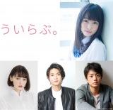 映画『ういらぶ。』に出演する(右上から時計回り)桜井日奈子、健太郎、磯村勇斗、玉城ティナ