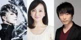 NHK・BSプレミアムで年越し5時間の生放送、ニッポンアニメ100『あけおめ!声優大集合』出演者(左から)西川貴教、松澤千晶、関智一