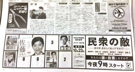 23日朝刊に掲載された『民衆の敵』選挙ポスター風広告 (C)ORICON NewS inc.