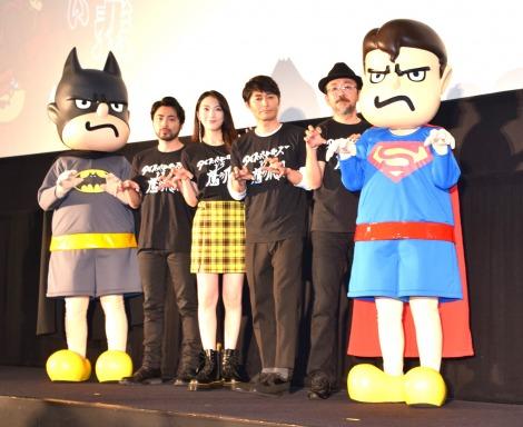映画『DCスーパーヒーローズvs鷹の爪団』の初日舞台あいさつに出席した(左から)山田孝之、知英、安田顕、FROGMAN監督 (C)ORICON NewS inc.