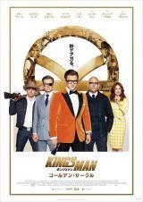 『キングスマン:ゴールデン・サークル』のポスター&場面写真が公開 (C)2017 Twentieth Century Fox Film Corporation