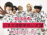 4年連続で元日に日本武道館ワンマンライブを開催するDISH//