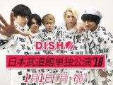 DISH//元日武道館にEBiDAN後輩集結