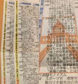 10月22日付、朝刊より(左から)朝日新聞、読売新聞、毎日新聞 (C)ORICON NewS inc.