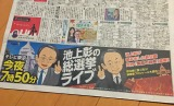 低予算が売りのテレビ東京が、10月22日付、毎日新聞にはカラー広告まで! (C)ORICON NewS inc.