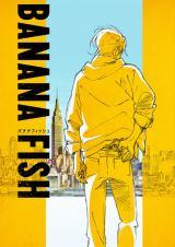 吉田秋生氏の名作漫画『BANANA FISH』来年、ノイタミナでアニメ化(C)吉田秋生・小学館/Project BANANA FISH