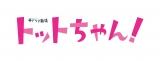帯ドラマ劇場『トットちゃん!』V6・三宅健が出演(C)テレビ朝日