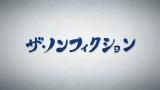 『ノンフィクション』視聴率2ケタ (17年10月23日)