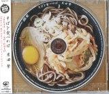 岸田繁「そばを食べれば」CD
