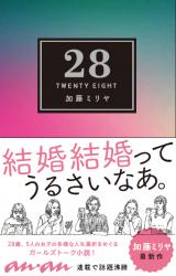 最新小説『28(トゥエンティエイト)』