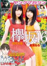 『週刊ヤングマガジン』47号表紙カット(講談社)